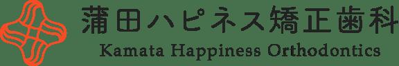 蒲田ハピネス矯正歯科|大田区蒲田の矯正歯科